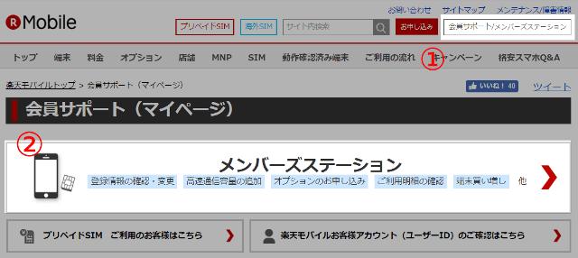メンバーズステーション>楽天モバイルプラン変更