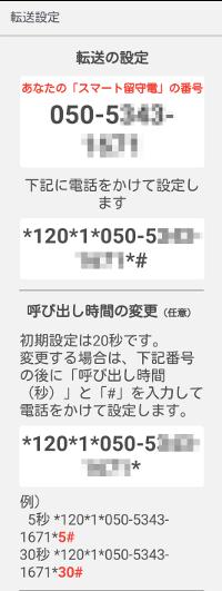 転送設定に必要な050IP電話番号